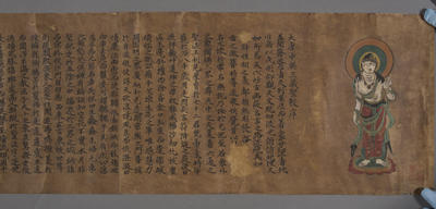 Calligraphy: sutra