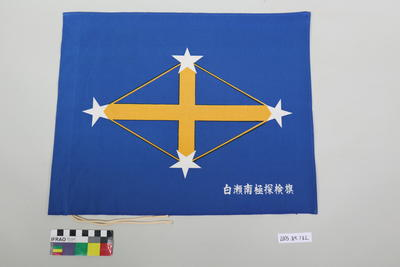 Flag: Blue with Yellow Cross and White Stars