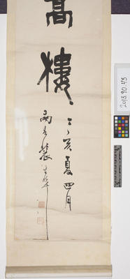 Calligraphy: couplet