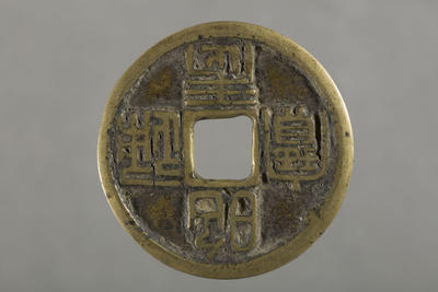 Coin: Late Ming