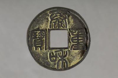 Coin: Jin Dynasty