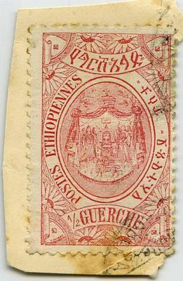 Stamp: Ethiopian 1/2 Guerche