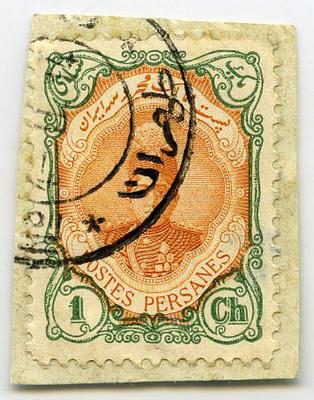 Stamp: Persian 1 Chahi