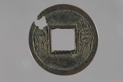 Coin: Xin Dynasty