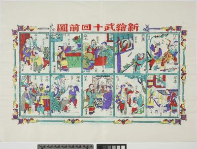 Print; 1972.133.184