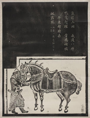 Rubbing: Horse with Figure