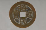 Coin: Early Qing Dynasty